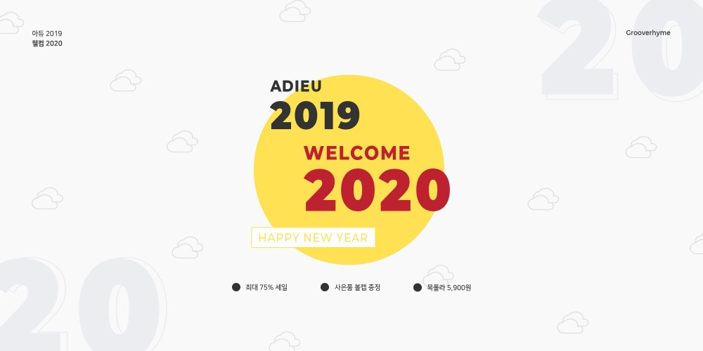 ADIEU 2019 WELCOME 2020